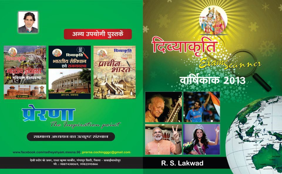 Book Cover Prerna